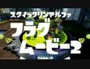 【splatoon】スクイックリンαのフラグムービー2