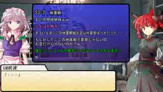【SW2.0】東方紅地剣 S3-EX【東方卓遊戯】