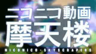 超賑やかに ニコニコ動画摩天楼 歌ってみた