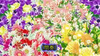 【ニコカラ】 「SMAP」世界に一つだけの花