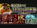 【モンスト実況】再び頂上へ!封印の破壊神―縛破―【覇者の塔35階】