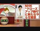 【日本政府と韓国編】 タンタンニュース