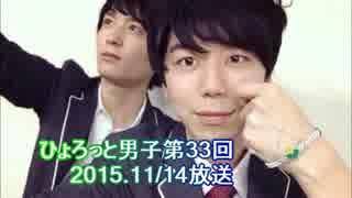 ひょろっと男子第33回2015年11月14日放送