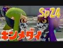 元プロゲーマーが塗りつくスプラトゥーン!Sp:24【実況】