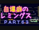 自爆癖のレミングス~勝手に自爆縛り~ PART63(Taxing編#15)