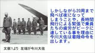 【哀飛行機】立川キ77【A26】