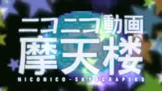 『ニコニコ動画摩天楼』を歌ってみた>ฅ(º ロ º ฅ)