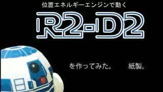 R2-D2を作ってみた。紙製。 某エンジンで