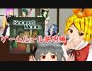 【ゆっくり】命蓮寺でシークレットムーン part2 ゲームルール説明回