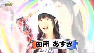 田所あずさ DREAM LINE LIVE映像