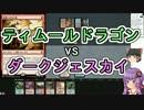 【MTG】ゆかり:ザ・ギャザリング #40 龍王アタルカ【スタン】