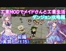 【Minecraft】工業MODでメイドさんと工業生活 ダンジョン攻略編 Part.1 前編