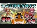 【モンスト実況】ユメ玉(現実)を終えて運極2体!【8・9体目】