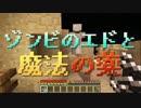【Minecraft】ゾンビと旅するマインクラフト Part6【ゆっくり...