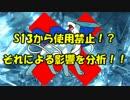 【ORAS】考察ガチ勢()のシングルレートpart4 & S13環境予想【ゆっくり】