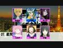 【メドレー歌い手】ニコニコ動画摩天楼合唱【6人】