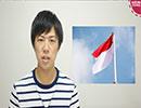 350年間の植民地をたった9日で解放した日本軍【日本軍のすごい話】