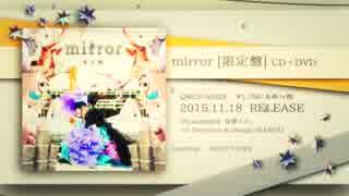 【全曲クロスフェード】まじ娘 / mirror【11月18日発売】