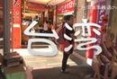 【旅行】コジマ店員のめざせ台湾!集集鉄道の旅 part.10