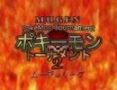 【MUGEN】ポキーモントーナメント2 ムーチョリーグpart5