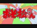 【カラ松っぽく】おそ松さんOP歌ってみた。【声真似】