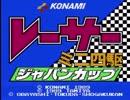 【実況】いい大人達がレーサーミニ四駆(ゲーム)を本気で遊んでみた。1