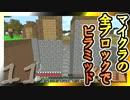 【Minecraft】マイクラの全ブロックでピラミッド Part11【ゆっくり実況】