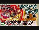 【モンスト実況】2度目の降臨!VSアヴァロン リベンジマッチ!【爆絶】