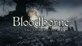 『Bloodborne』ローンチトレーラー(日本