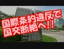 韓国裁判所が日韓基本条約を事実上破棄と判決!!