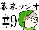[会員専用]幕末ラジオ 第九回(奴2トゥルーエンド枠)