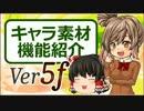 キャラ素材アニメーション機能紹介Ver5f