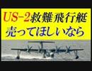US-2救難飛行艇をインドネシアが輸入を所望=安倍首相検討しつつも牽制