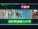 【艦これ】シャア系提督が頑張ってた!! 第二次SN作戦 Final【15夏イベ】