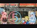 Fallout4 琴葉姉妹実況プレイ⑤【VOICEROID実況プレイ】