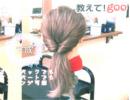 オシャレ女子にはもう常識☆プロに聞くツイストまとめ髪の上手な作り方
