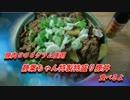 【豚肉】 特製特盛り豚丼食べるよ 【500g】