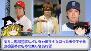 【週刊】プロ野球しょーもない裏話3 遺