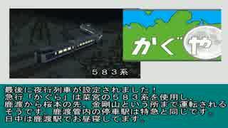 【A列車で行こう3D】ニコニコ鉄道鹿渡
