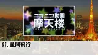 【歌ってみた再うぷ】ニコニコ動画摩天楼【たきがわ】