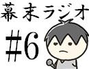[会員専用]幕末ラジオ 第六回(奴2実況プレイ)