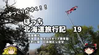 【ゆっくり】北海道旅行記 19 函館観光編 英国領事館ほか