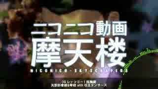 【何番煎じww】初見で『ニコニコ動画摩天楼』を歌ったけど怒られそう