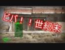 【Fallout4】世紀末ヒャッハー戦記Part1【ゆっくり実況】