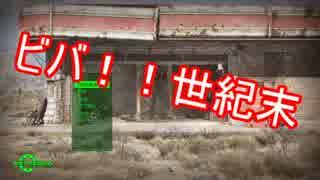 【Fallout4】世紀末ヒャッハー戦記Part1【