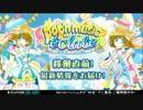 BEMANI生放送(仮)第108回 - pop'n music éclaleスペシャル! 1/4 thumbnail