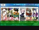 【FateGO】強敵との戦い 修練場(狂超級)対星1鯖編【キメラ不在】