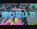 【実況パブロS+】世界一テンション高いニートのスプラトゥーン part2