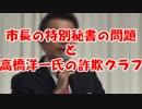 特別秘書の問題と高橋洋一氏の詐欺グラフ