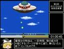 ニコニコRPG(EASY)RTA_3時間58分59秒_Pa